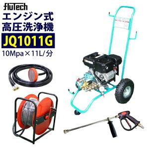 フルテック カート型エンジン式高圧洗浄機【JQ1011G】ホース30Mドラム付セット 吐出圧力10MPa 業務用