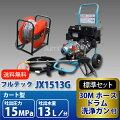 フルテックカート型エンジン式高圧洗浄機JX1513Gホース30Mドラム付きセット