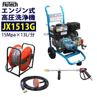 Fletch cart type engine-powered high pressure cleaning machine JX1513G hose 30 M with drum set commercial