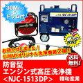エンジン式高圧洗浄機防音型【NJC-1513D】ホース30Mドラム付セット最安値低騒音