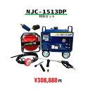 エンジン式高圧洗浄機 防音型 SUMMY(精和)(セイワ)【NJC-1513DP】ホース30Mドラム+バリオアダプター+ターボノズル+短ランス(10cm扇…
