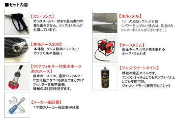 エンジン式高圧洗浄機防音型SUMMY(精和)【NJC-1513DP】ホース30Mドラム付セット最安値低騒音【台数限定価格】人気売れ筋