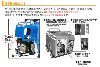 エンジン式高圧洗浄機防音構造型精和産業セイワ【JC-2014KB】標準セット業務用【最安値に挑戦中!】