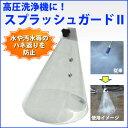 高圧洗浄機用 水飛散防止 スプラッシュガードII