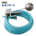 高圧洗浄機用 止水フロート ホース5M