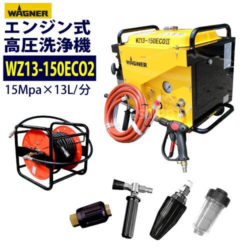 日本ワグナー エンジン式高圧洗浄機 防音型【WZ13-150ECO2】標準セット+4つのオプション品付き【プレミアム セット】