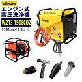 【最安値】日本ワグナーエンジン式高圧洗浄機防音型【WZ13-150ECO2】標準セット+4つのオプション品付き【プレミアムセット】