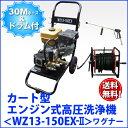 Wz13 150ex 30d 2