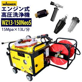 日本ワグナー エンジン式高圧洗浄機 防音型【WZ13-150NEO S(ネオ エス)】標準セット+4つのオプション品付き【プレミアム セット】 軽量型 コンパクトサイズ