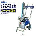 精和産業(セイワ) 塗装機 電動エアレス スーパー60DX 本体のみ ダイヤフラム式