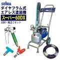 精和産業(セイワ)ダイヤフラム式エアレス塗装機電動エアレススーパー60DX(Cセット)ホース30M付セイワ清和