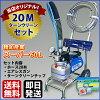 精和産業 ダイヤフラム式 エアレス塗装機 電動エアレス スーパー60L (ホース20Mセット)ターンクリーンチップ付セイワ 売れ筋