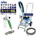 精和産業(セイワ) 塗装機 電動エアレス スーパー60L(ホース30Mセット)フリーパターンチップ付 ダイヤフラム式【最安…