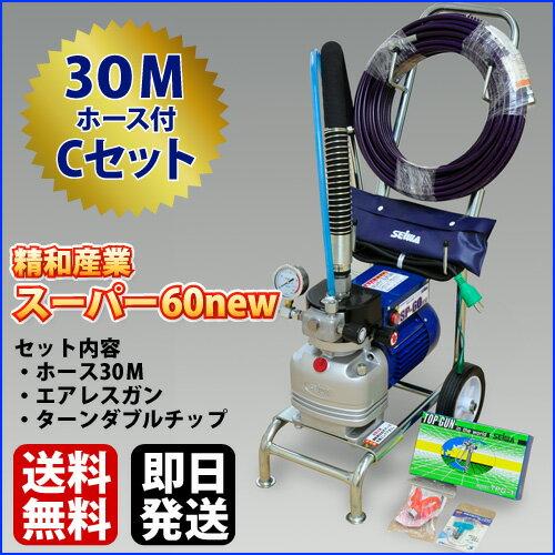 精和産業 セイワ ダイヤフラム式 エアレス塗装機 電動エアレス スーパー60new 純正Cセット (30Mセット) 低飛散 エコ省電力エアレス