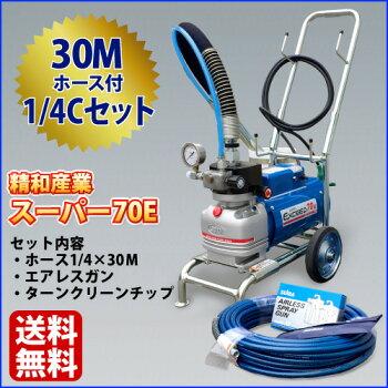 精和電動エアレススーパー70E(1/4セット)