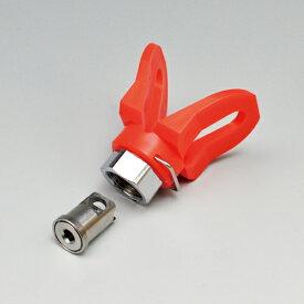 エアレス塗装機用 精和産業 ターンクリーンチップ用ボディ