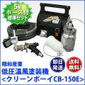 精和低圧温風塗装機【クリーンボーイCB-150E】清和人気