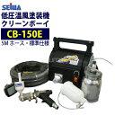精和産業(セイワ) 低圧温風塗装機【クリーンボーイ CB-150E】 標準仕様 売れ筋【最安値に挑戦中!】