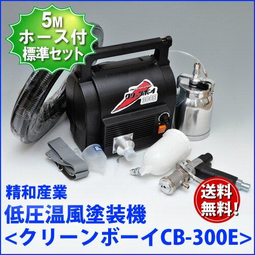 【最安値に挑戦中!】精和産業 低圧温風塗装機【クリーンボーイ CB-300E】 標準仕様 セイワ 売れ筋