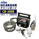 精和産業(セイワ) 低圧温風塗装機【クリーンボーイ CB-300E】 光触媒10M仕様【最安値に挑戦中!】