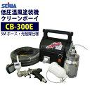 Cb 300e h5 2