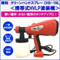 精和産業携帯式HVLP塗装機クリーンハンドスプレーCHS-1NL