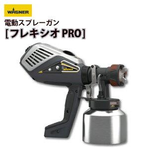 日本ワグナー 【フレキシオPRO】【FLEXIOPRO】電動スプレーガン WAGNER 100V 低粘度 軽量