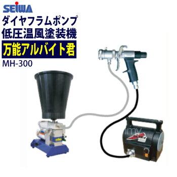 精和産業(セイワ)塗装機【万能アルバイト君MH-300】電動小型ダイヤフラムポンプ低圧温風塗装機