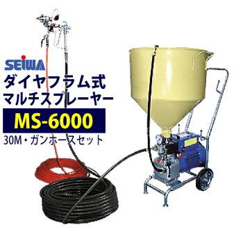 精和産業(セイワ)ダイヤフラムエアレス【MS-6000】ガン・ホース用マルチスプレーヤー高粘度仕様エアレス