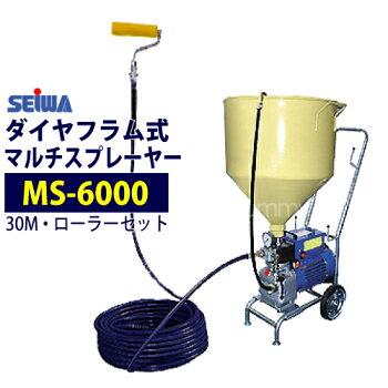 精和産業ダイヤフラムエアレスマルチスプレーヤー【MS-6000】ローラー用セイワ高粘度仕様エアレス