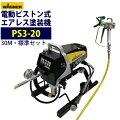 日本ワグナーピストン式エアレス塗装機電動エアレス【PS3-20】標準セット