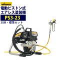 日本ワグナーピストン式エアレス塗装機電動エアレス【スタンドタイプPS3-23】標準セット