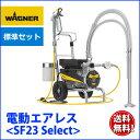 日本ワグナー ダイアフラム式エアレス 電動エアレス【SF23 select】標準セット