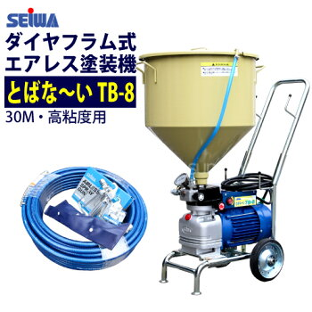 精和産業(セイワ)ダイヤフラム式電動エアレス【とばな〜いTB-8】高粘度用セイワとばなーい