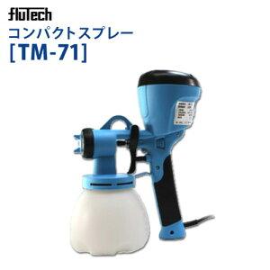 フルテック【TM-71】コンパクトスプレー 電動スプレーガン 100V 移動自在 軽量 手軽