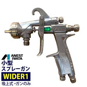 アネスト岩田 小型スプレーガン 【WIDER1】 吸上式 (ガンのみ)ANEST IWATA