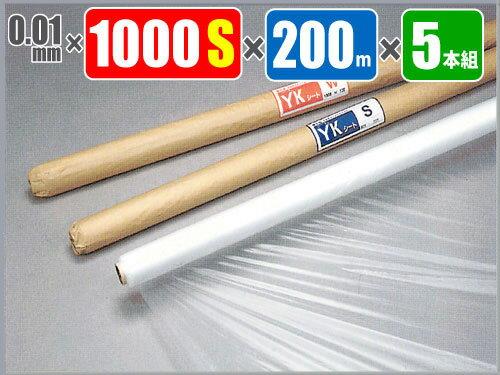 養生シート半透明 YKシート(コロナ放電処理ポリシート) 0.01mm×1000S×200M巻 5本組 好川産業