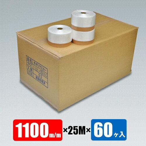 布テープ付マスカー 1100mm巾 25M巻×60ヶ入 1箱 1ケース コロナ処理品