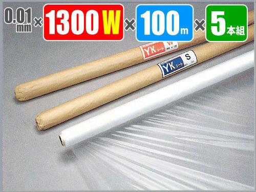 養生シート半透明 YKシート(コロナ放電処理ポリシート) 0.01mm×1300W×100M巻 5本組 好川産業