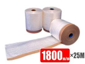 布テープ付マスカー(コロナ処理品)1800mm巾×25M巻 バラ