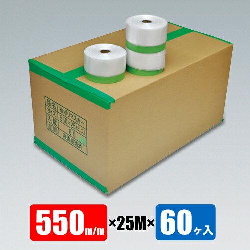 布テープ付マスカー 550mm巾 25M巻×60ヶ入 1箱 1ケース コロナ処理品