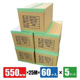 布テープ付マスカー 550mm巾 25M巻×60ヶ入 5箱 5ケースセット コロナ処理品