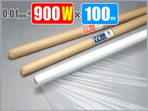 養生シート半透明 YKシート(コロナ放電処理ポリシート) 0.01mm×900W×100M巻 好川産業