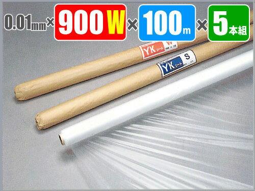 養生シート半透明 YKシート(コロナ放電処理ポリシート) 0.01mm×900W×100M巻 5本組 好川産業