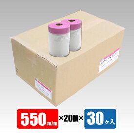 ルパンクーペテープ付マスカー 550mm巾 20M巻×30ヶ入 1ケース コロナ処理品