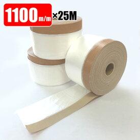 布テープ付マスカー (コロナ処理品)  1100mm巾 25M巻 (バラ)