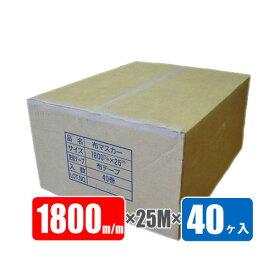 布テープ付マスカー(コロナ処理品)1800mm巾×25M巻×40ヶ入