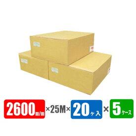 布テープ付マスカー(コロナ処理品)2600mm巾 25M巻×20ヶ入 5ケースセット