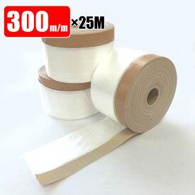 布テープ付マスカー (コロナ処理品)  300mm巾 25M巻 (バラ)