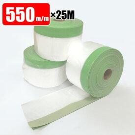 布テープ付マスカー (コロナ処理品)  550mm巾 25M巻 (バラ)